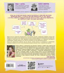 Обложка сзади Давай поговорим о том, откуда берутся дети. О зачатии, рождении, младенцах и семьях Роби Харрис, Майкл Эмберли