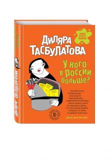 Тасбулатова Д. - У кого в России больше? обложка книги