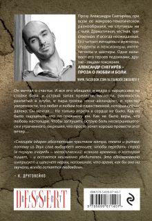 Обложка сзади Я намерен хорошо провести этот вечер Александр Снегирёв
