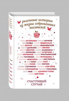 Счастливый случай обложка книги