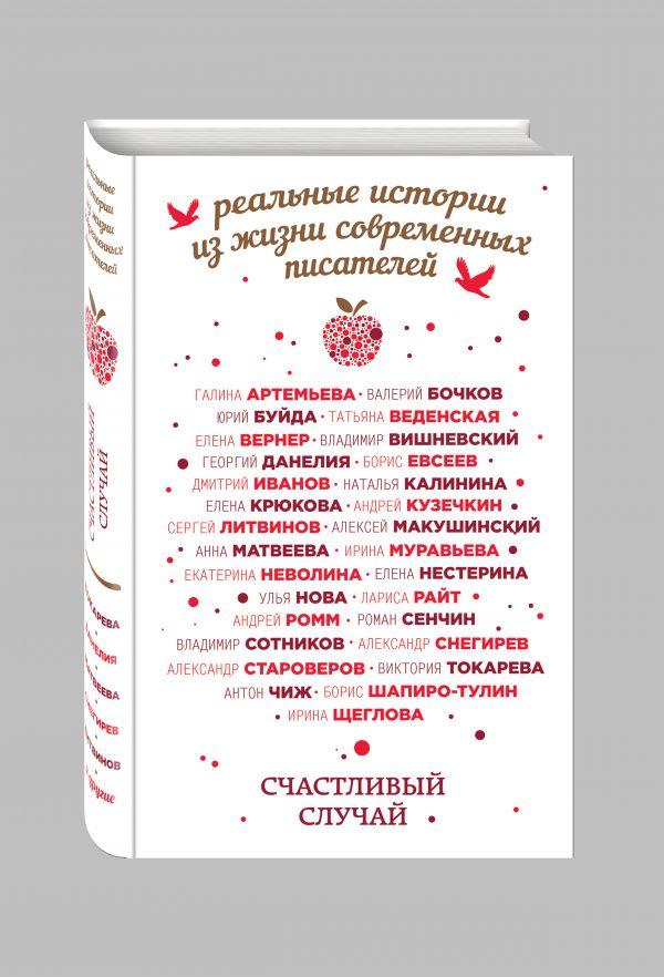 Счастливый случай Токарева В., Матвеева А., Муравьева И. и др.