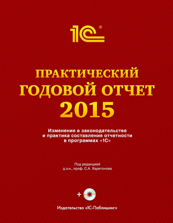 Практический годовой отчет за 2015 год