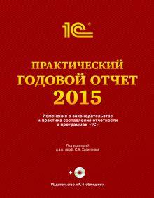 Фирма 1С - Практический годовой отчет за 2015 год обложка книги