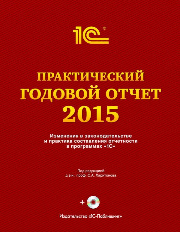 """Практический годовой отчет за 2015 год Фирма """"1С"""""""
