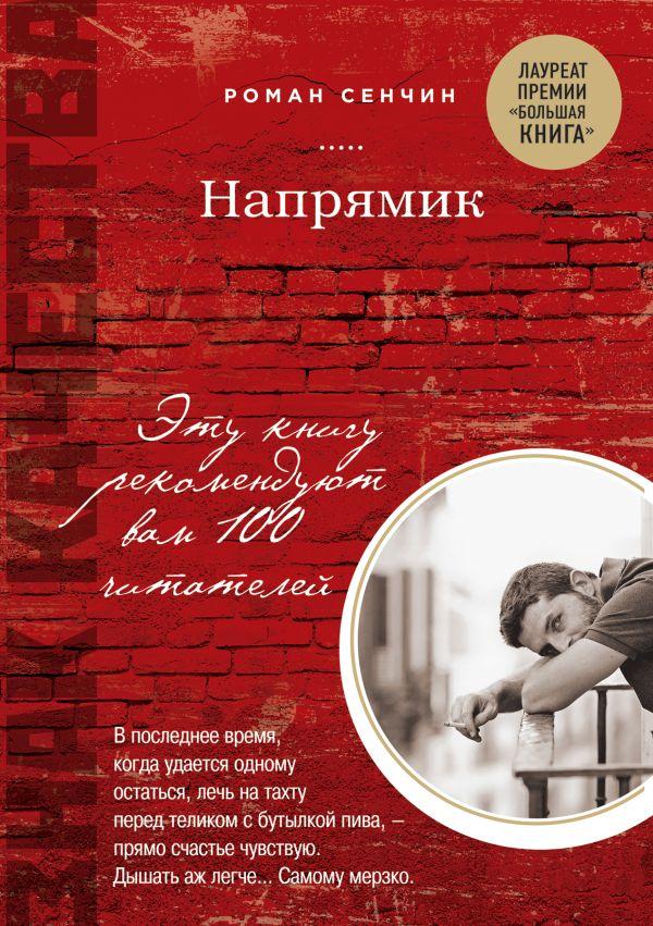 https://cdn.eksmo.ru/v2/ITD000000000802233/COVER/cover1__w600.jpg