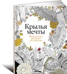 Роуз К. - Крылья мечты: Медитативная раскраска для взрослых (обложка) обложка книги
