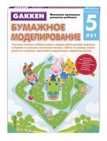 - Gakken. 5+ Бумажное моделирование обложка книги