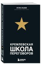 Рызов И. - Кремлевская школа переговоров' обложка книги