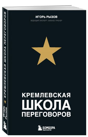 Кремлевская школа переговоров Рызов И.