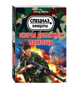 Зверев С.И. - Скорая десантная помощь обложка книги