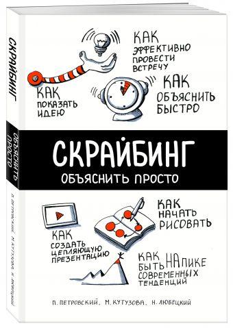 Скрайбинг. Объяснить просто Петровский П.В., Любецкий Н.С., Кутузова М.А.