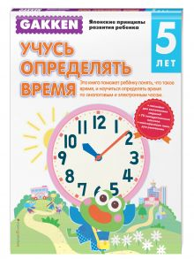 - Gakken. 5+ Учусь определять время обложка книги