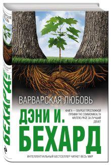 Бехард Д. - Варварская любовь обложка книги
