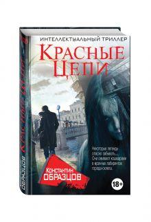 Образцов К.А. - Красные цепи обложка книги