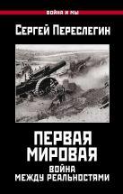 Первая Мировая. Война между Реальностями