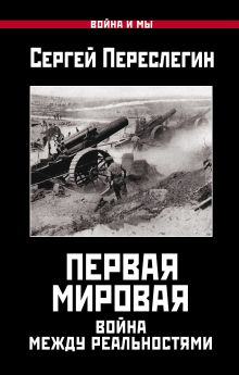 Переслегин С.Б. - Первая Мировая. Война между Реальностями обложка книги