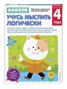 - Gakken. 4+ Учусь мыслить логически обложка книги