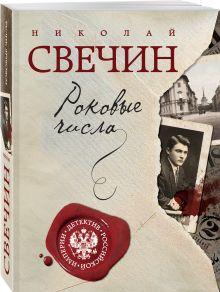Свечин Н. - Роковые числа обложка книги