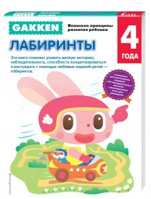 - Gakken. 4+ Лабиринты обложка книги