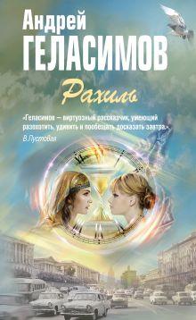 Обложка Рахиль Андрей Геласимов