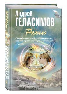 Геласимов А.В. - Рахиль обложка книги
