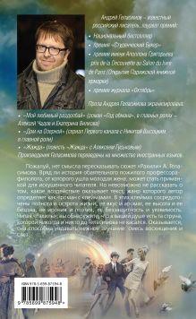 Обложка сзади Рахиль Андрей Геласимов