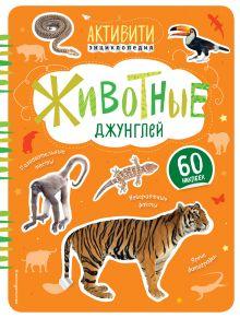 Животные джунглей (с наклейками)