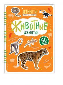 Травина И.В. - Животные джунглей (с наклейками) обложка книги