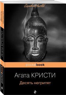 Кристи А. - Десять негритят обложка книги