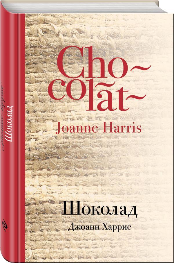 Шоколад Харрис Дж.