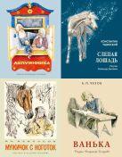 Комплект из 4-х книг: Липунюшка, Слепая лошадь, Ванька, Мужичок с ноготок.