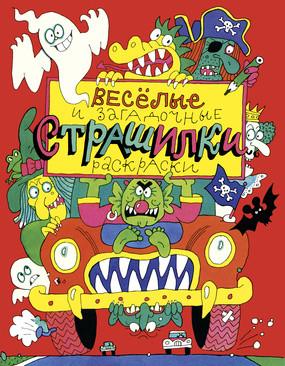 Весёлые и загадочные страшилки : книжка-раскраска