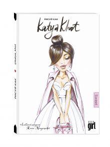 Хотунцева Е.С. - Блокнот. Рисуй как @katya_khot (sweet) обложка книги