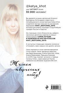 Обложка сзади Блокнот. Рисуй как @katya_khot (sweet) Екатерина Хотунцева
