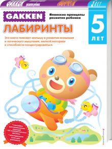 - Gakken. 5+ Лабиринты обложка книги