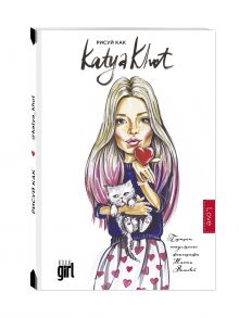 Хотунцева Е.С. - Блокнот. Рисуй как @katya_khot (love) обложка книги