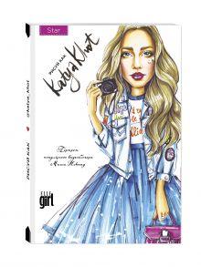 Хотунцева Е.С. - Блокнот. Рисуй как @katya_khot (star) обложка книги