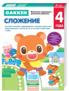 - Gakken. 4+ Сложение обложка книги