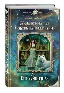 Звездная Е. - Жена воина, или Любовь на выживание обложка книги