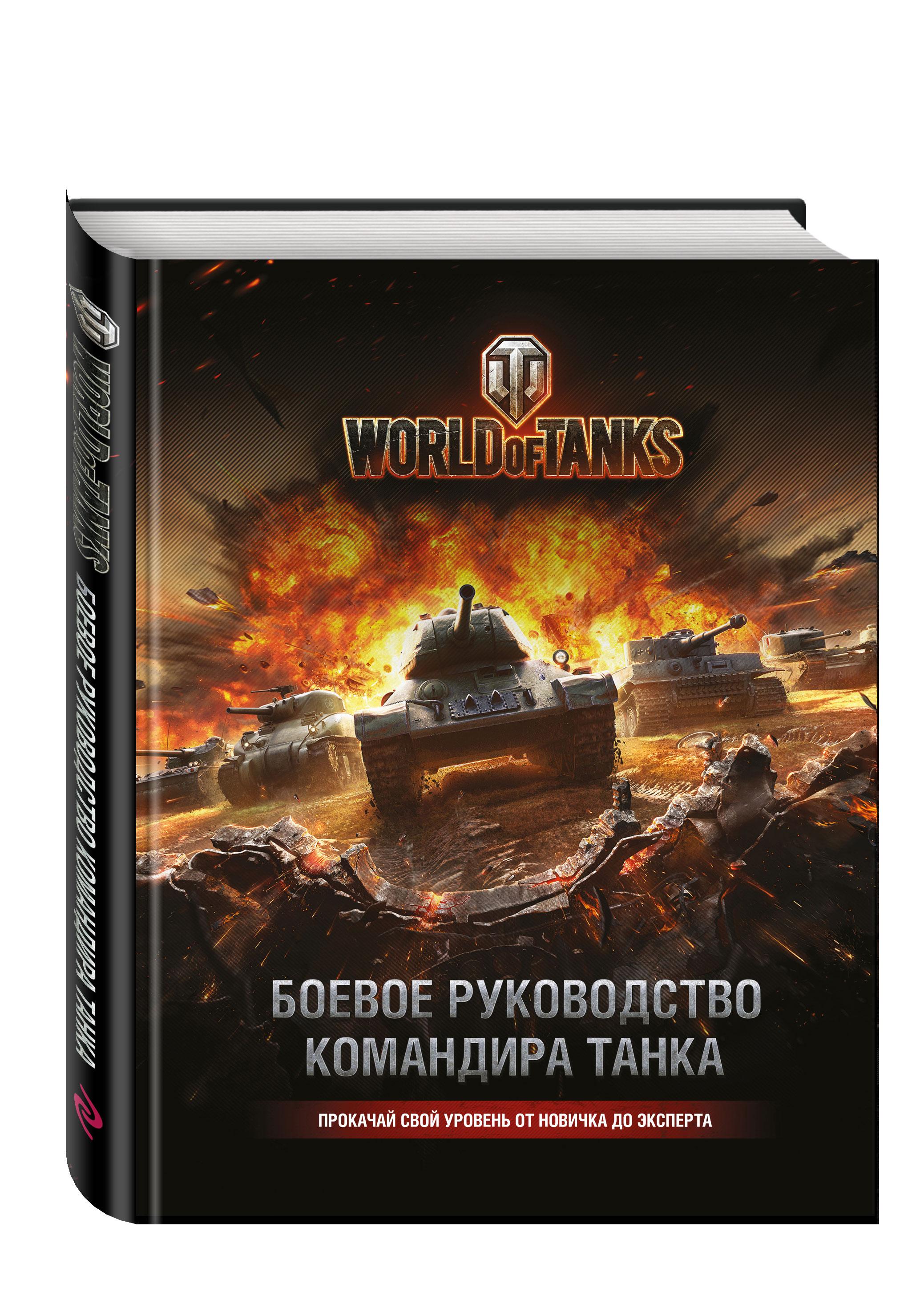 World of Tanks. Боевое руководство командира танка ( Хэтфилд Т.  )
