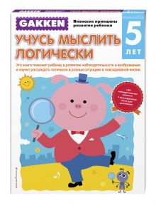 - Gakken. 5+ Учусь мыслить логически обложка книги