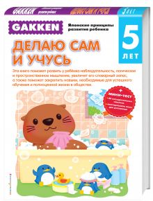 Анисимова Е.И. - Gakken. 5+ Делаю сам и учусь (+ тест) обложка книги