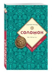 Соломон - Соломон: биография, цитаты, афоризмы обложка книги