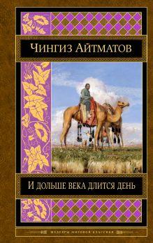 Обложка И дольше века длится день Чингиз Айтматов