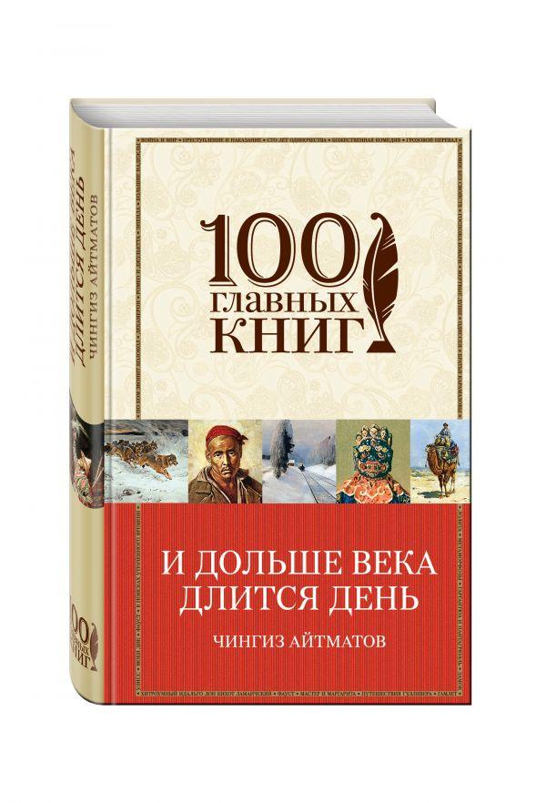 Слово полку игореве читать i русском