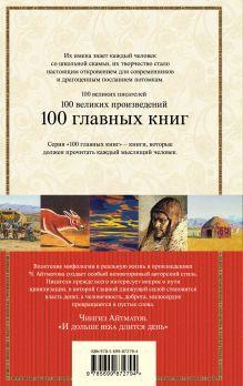 Обложка сзади И дольше века длится день Чингиз Айтматов