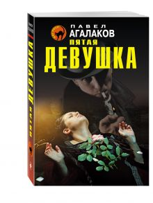 Агалаков П. - Пятая девушка обложка книги