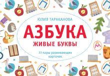 Тараканова Ю. - Азбука. Живые буквы обложка книги