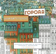 Макдональд С. - Удивительные города. Раскраска-путешествие по местам, реальным и выдуманным обложка книги