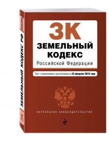 - Земельный кодекс Российской Федерации : текст с изм. и доп. на 25 февраля 2016 г. обложка книги
